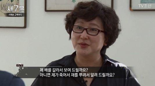 [사진출처=TV조선 '세븐']