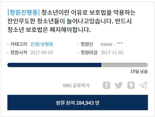 """어금니 아빠 이영학 딸 영장 기각…네티즌 """"소년법이 나라망쳐"""""""