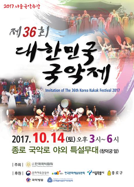대한민국 국악제 포스터