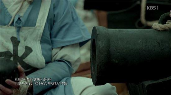 KBS-CCTV 공동제작 팩츄얼 드라마인 '임진왜란 1592'에 등장한 총통 장전 모습. 작은 소형 수마석이나 조란탄 등 산탄을 층층이 수십발에서 수백발씩 장전한 뒤, 대형탄환을 장전해 한꺼번에 쐈다.(사진=드라마 '임진왜란 1592' 장면 캡쳐)