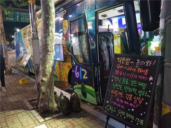▲청소년 이동형 쉼터 '작은별'이 강서구 신정네거리에 정차해 있다.