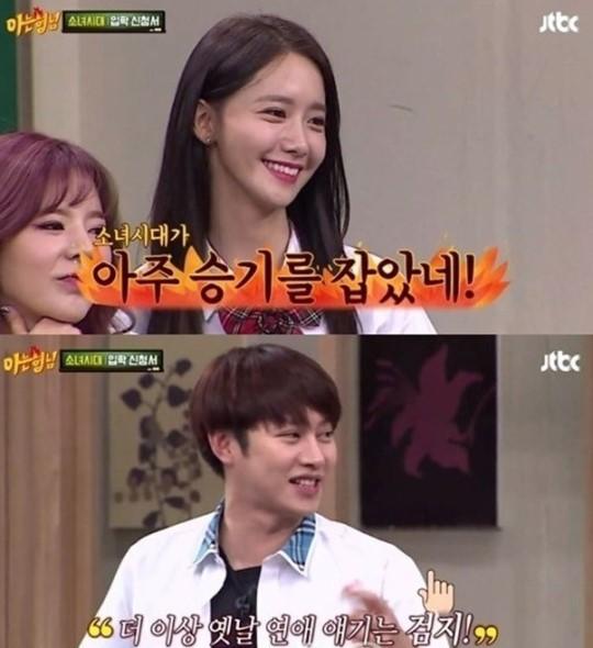 윤아 /사진=JTBC '아는형님' 방송 캡처