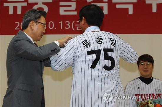 신문범 LG스포츠 대표이사로부터 유니폼을 전달받은 류중일 LG 신임 감독[이미지출처=연합뉴스]