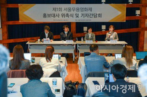 [포토]제1회 서울무용영화제 홍보대사 위촉 및 기자간담회
