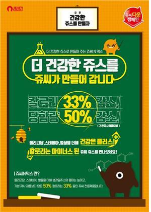 쥬씨, 당류 줄이기 캠페인 '쥬씨 다운 캠패인' 실시