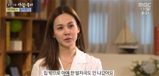 금토드라마 보그맘 아이유.사진=MBC '휴먼다큐-사람이 좋다'