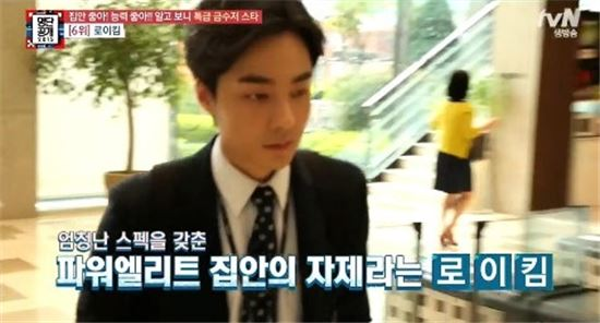 사진=tvN '명단공개'방송화면