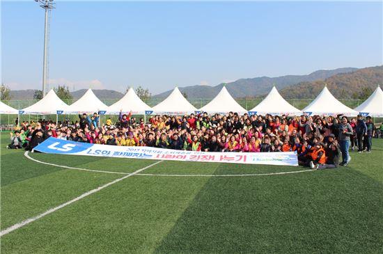 LS그룹이 지난 4일(토), 경기도 안성 LS미래원에서 안성시자원봉사센터와 공동으로 지역사회 소외계층을 돕기 위한 '사랑의 김장나누기' 행사를 개최했다.