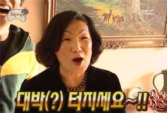 하하 엄마 융드옥정. 사진=MBC '무한도전' 캡쳐