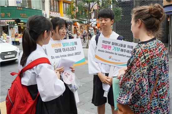 경원중 거리 캠페인