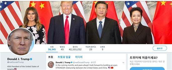 도널드 트럼프 미국 대통령 트위터 계정 바탕 화면.