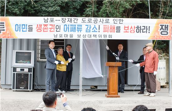 """장흥군 남포마을 어민들, """"어패류 감소· 피해보상 하라"""""""