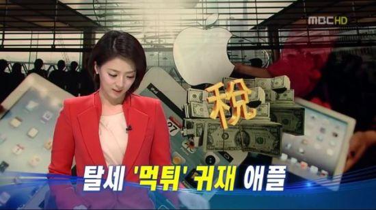배현진. 사진=MBC '뉴스데스크' 캡처