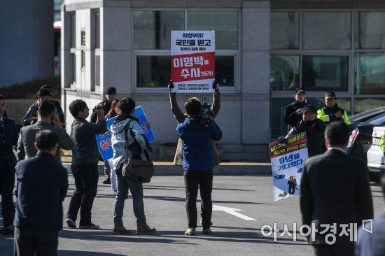 [포토] 이명박 전 대통령 수사촉구 피켓 시위하는 시민단체