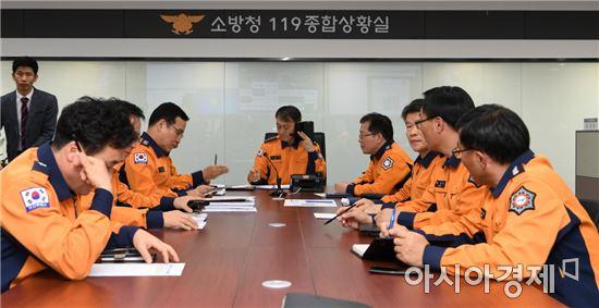 소방청 포항 지진 상황회의