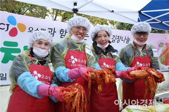 CJ오쇼핑, 김장 나눔 봉사활동 진행