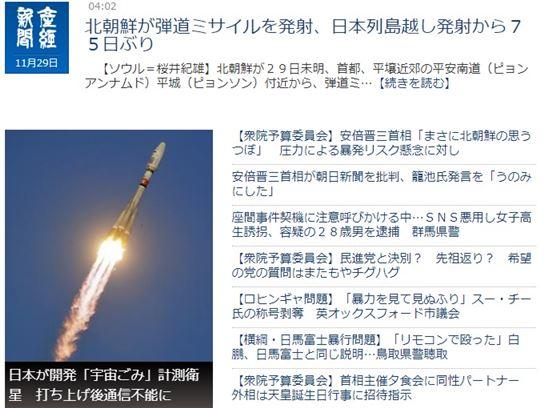 北, ICBM '화성-14형' 탄도미사일 발사(종합)