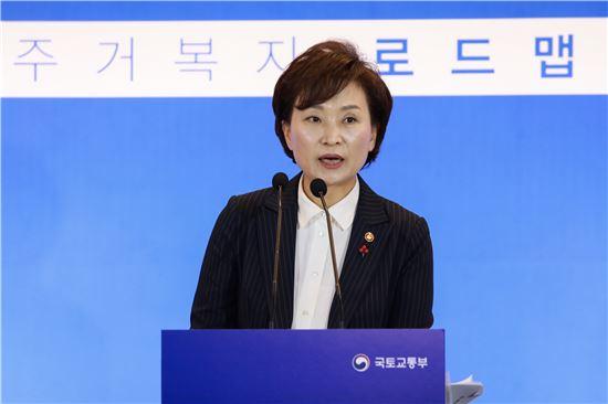 11월29일 주거복지로드맵을 발표하고 있는 김현미 국토교통부 장관.
