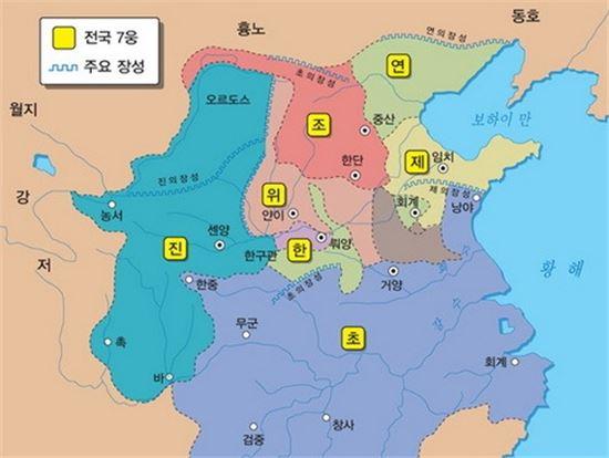 중국 전국시대 7국과 각국의 장성 모습(사진=두산백과)