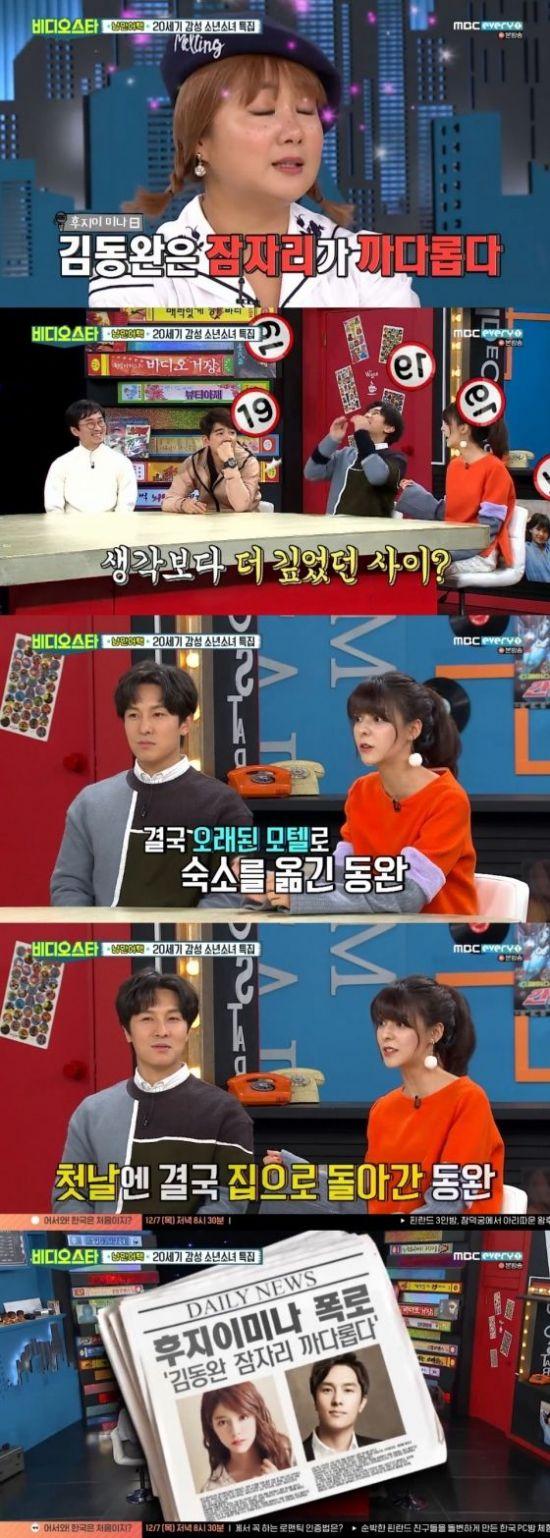 5일 방송된 MBC에브리원 '비디오스타'에 출연한 배우 후지이 미나가 김동완의 잠자리에 대해 폭로했다. /사진='비디오스타' 캡쳐