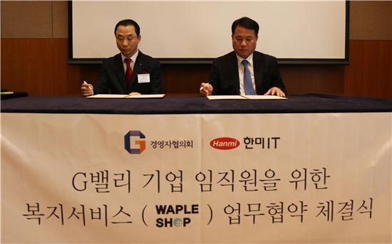 한미IT-G밸리, 한미복지몰 '와플샵' 공유 업무 협약