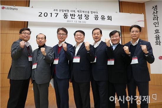 LGD, 협력사 초청 '2017 동반성장 공유회' 개최…제조혁신사례 공유