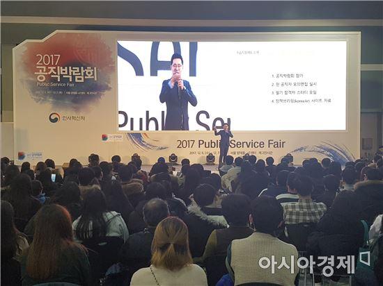 6일 오후 서울 서초구 aT센터 제2전시장에서 한 일반직 공무원이 채용설명회를 하고 있다. 사진=김민영 기자