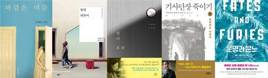 소설가 50인이 뽑은 올해의 소설…김애란 '바깥은 여름'