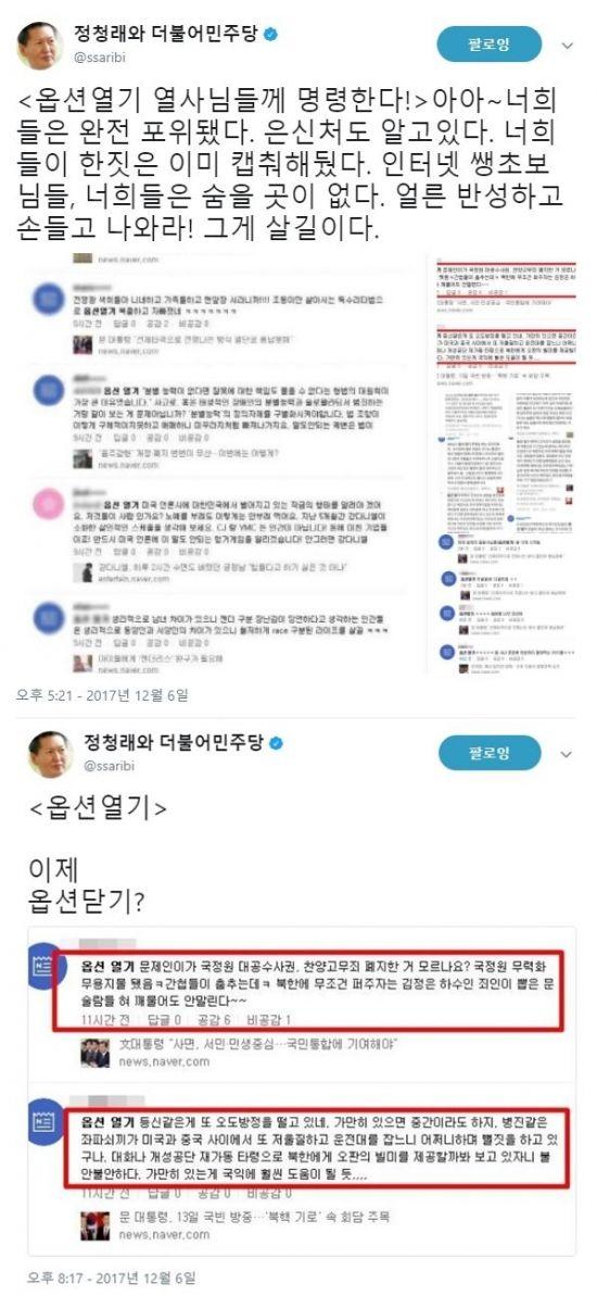 7일 정청래 전 더불어민주당 의원이 자신의 트위터를 통해 포털 사이트 댓글 부대 활동 증거로 추측되고 있는 '옵션열기' 댓글을 언급했다. /사진=정청래 트위터 캡쳐