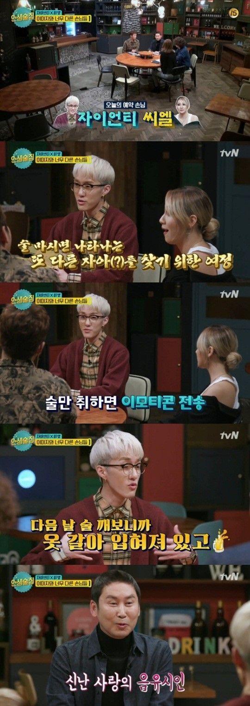 사진= tvN 예능 프로그램 '인생술집' 방송화면 캡처