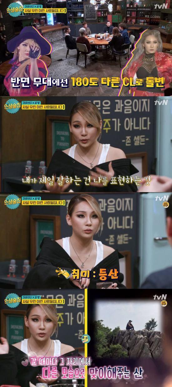7일 방송된 tvN 예능 프로그램 '인생술집'에서는 씨엘과 자이언티가 게스트로 출연했다./사진='인생술집' 캡쳐