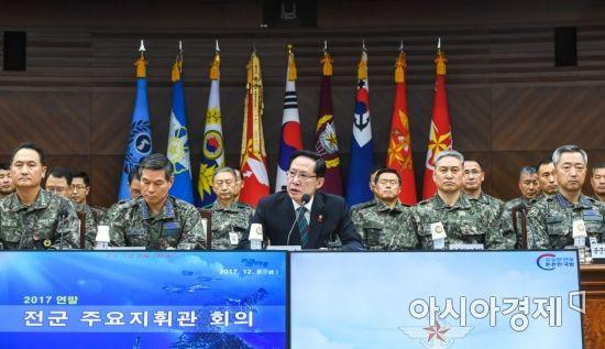[포토]'전군주요지휘관회의'