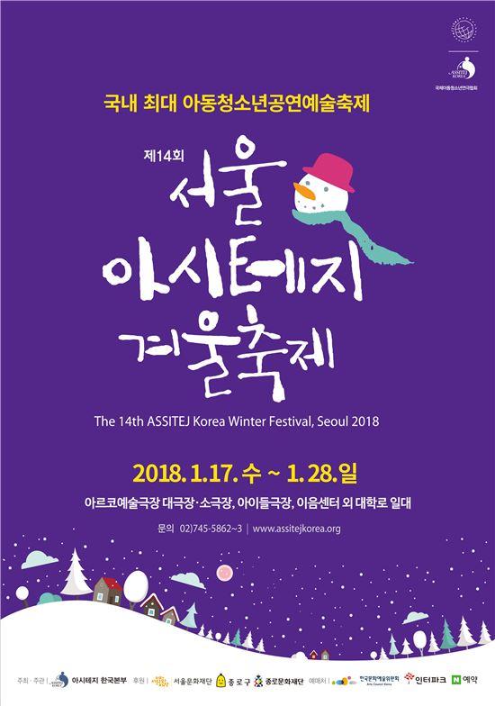 제14회 서울아스테지 서울축제 포스터