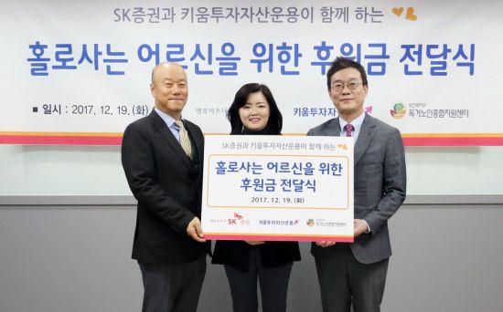 박태형 SK증권 전무, 김현미 독거노인종합지원센터 부센터장, 김성훈 키움투자자산운용  전무 (왼쪽부터)