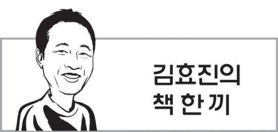 """[김효진의 책 한 끼]소득주도성장의 역설…""""기반 허약해 효과 내기 어려워"""""""