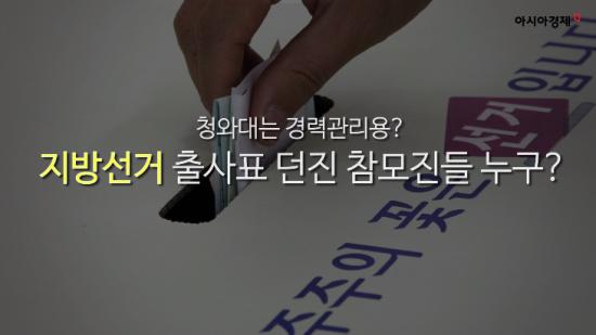 청와대는 경력관리용? 지방선거 출사표 던진 참모진들 누구?