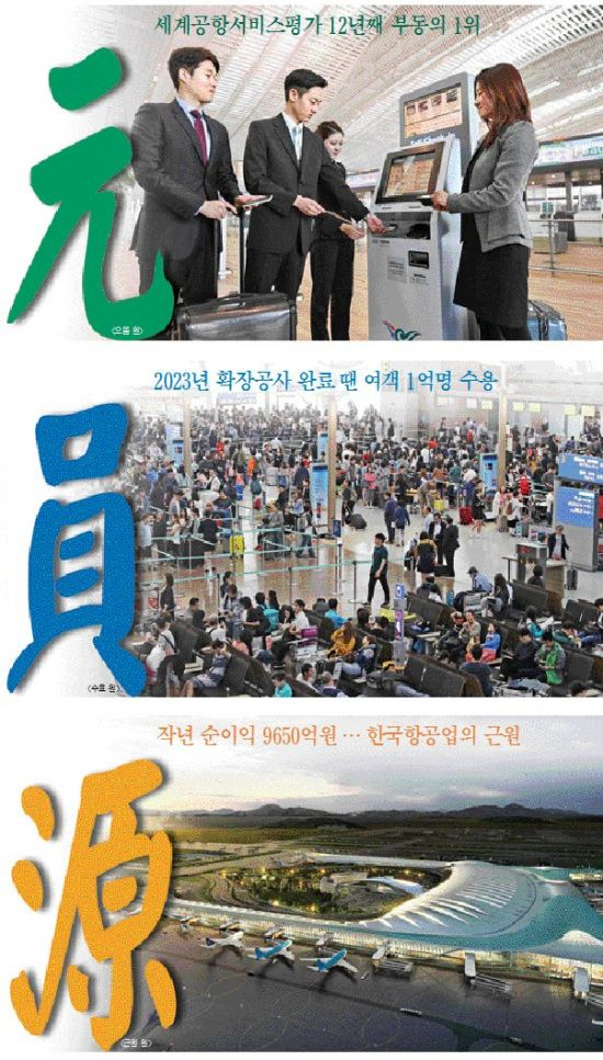 [인천공항 T2시대]트리플 넘버'원'…공항의 역사를 새로 쓰다