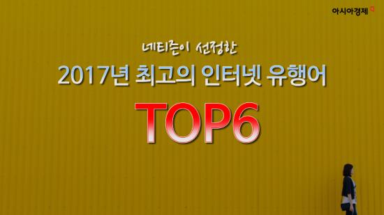 """네티즌 선정 2017년 최고의 유행어, """"이거 실화야?""""(영상)"""
