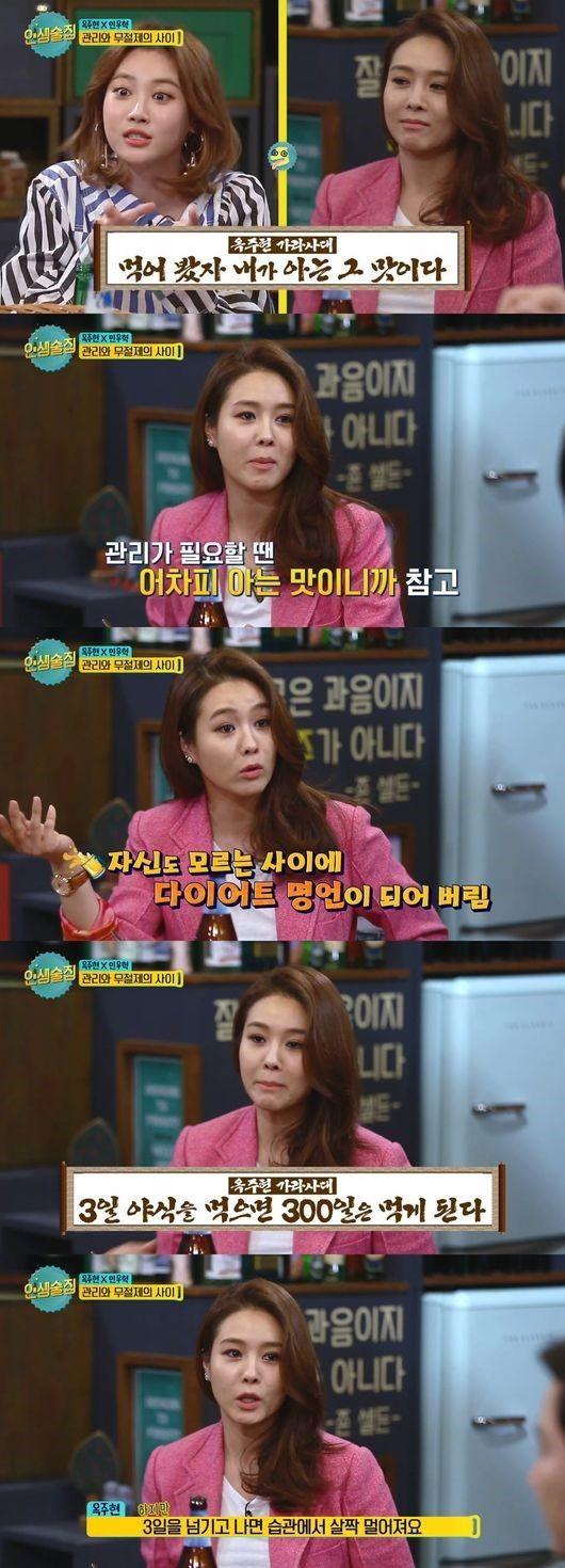 사진출처 = tvN '인생술집' 캡처