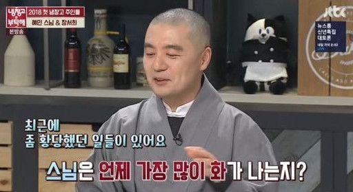 사진=JTBC 예능 프로그램 '냉장고를 부탁해'캡처