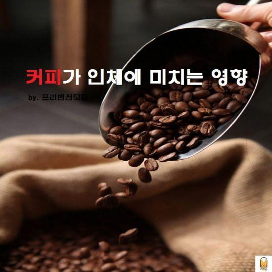 [넘겨보기]커피가 인체에 미치는 영향 5가지