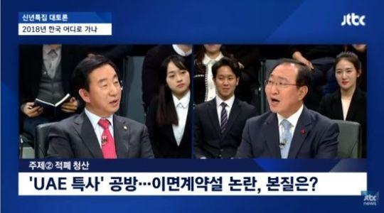사진= JTBC '신년토론회' 방송화면 캡처