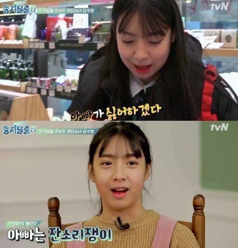 사진출처 = tvN '둥지탈출2' 캡처