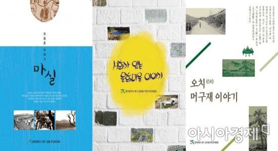 광주 북구, 마을 역사·미래 담은 마을지 발행