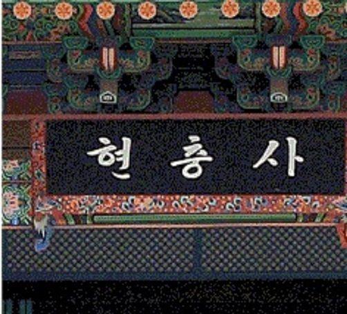 1966년 성역화 사업 이후 새로 지어진 현충사 본관에 걸린 박정희 전 대통령의 친필 현판 모습(사진=문화재청 현충사 관리소)