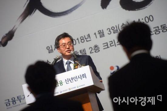 """김동연 """"금융권, 3% 성장 위해 투자확대·금융개혁해야"""""""