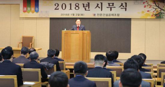 유대운 전문건설공제조합 이사장이 3일 신대방동 전문건설회관에서 열린 시무식에서 신년사를 하고 있다.