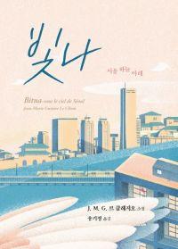 [장인서의 책갈피]빛나-서울 하늘 아래