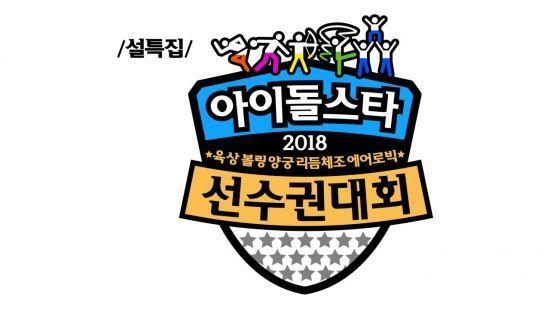 '설특집 2018 아이돌 육상 대회' / 사진=MBC