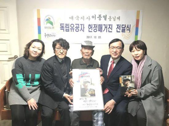 애국지사 이종열 옹께 독립유공자 헌정매거진 전달